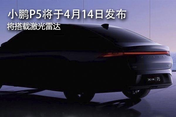 小鵬P5將于4月14日發布 激光雷達上身