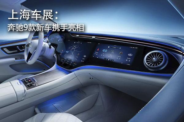 上海�展:奔�Y9款新��⒘料� EQ家整�R族三款新�首�l