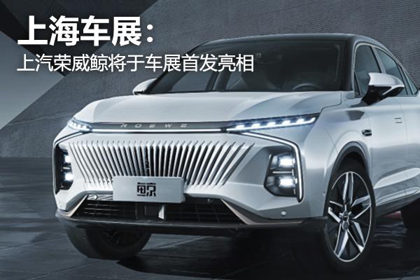 上海�展:上汽�s威旗下●全新SUV�s威�L�㈧盾�展首�l亮相