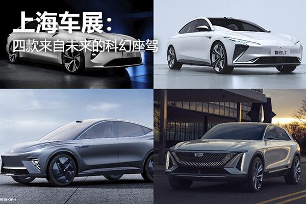 上海车展:这4款纯电新车够科幻吗?