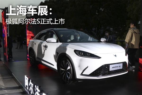 续航远超Model 3的极狐阿尔法S会成为自主新标杆吗?