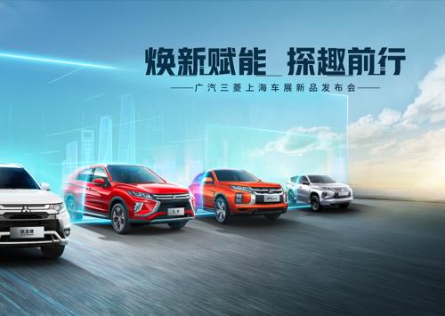 上海车展广汽三菱正式发布全新纯电动车型命名-阿图柯(AIRTREK)