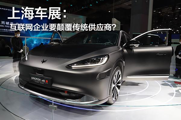 上海车展:华为、百度、大疆云集 互联网企业要颠覆传统供应商?