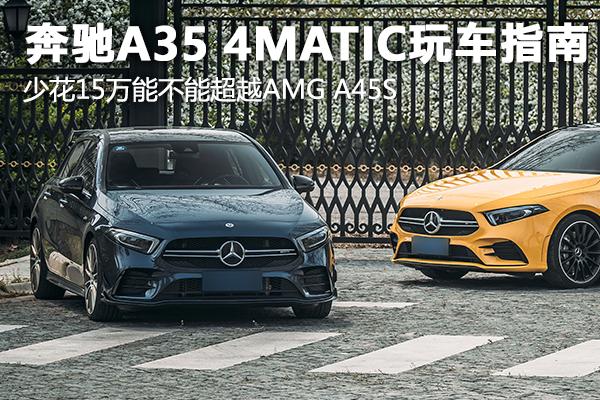 奔驰A35的玩车指南 少花15万能不能超越AMG A45S