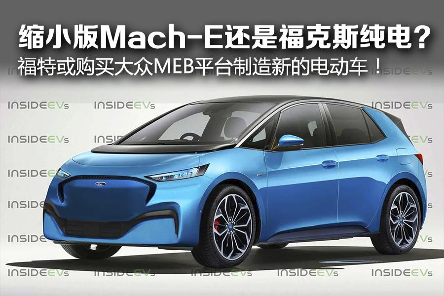 福特或购买大众MEB平台制造新的电动车!