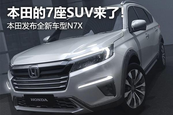 本田的7座SUV来了! 本田发布全新车型N7X