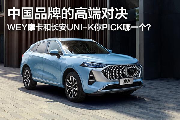 中国品牌的高端对决 WEY摩卡和长安UNI-K你PICK哪一个?