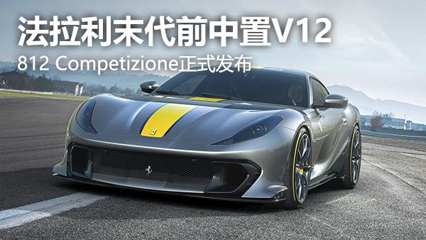 法拉利末代前中置V12,812 Competizione正式发布