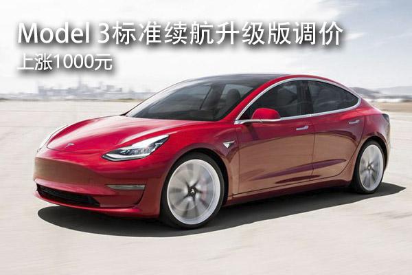特斯拉Model 3标准续航升级版售价上调1000元 补贴后售25.09万