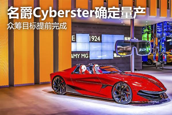 众筹目标提前完成,名爵Cyberster确定量产