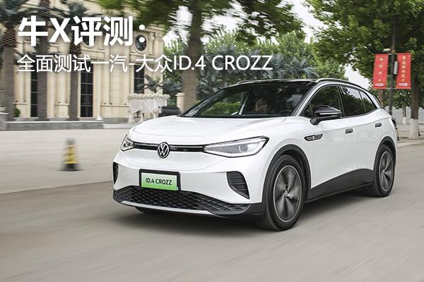 牛X评测:绕道而行的创新产品 全面测试一汽-大众ID.4 CROZZ