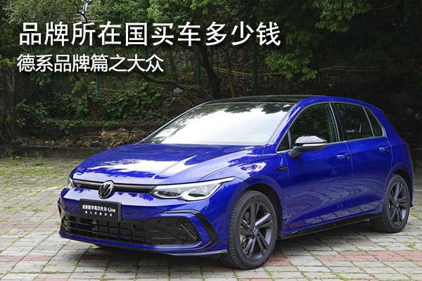 大众车型在德国卖多少钱?德国35万中国优惠后20万是哪辆车?