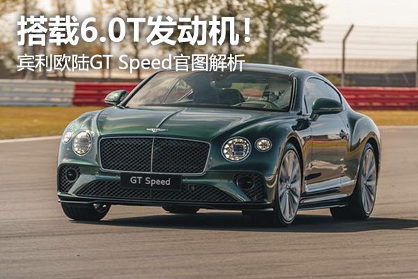搭载6.0T发动机 宾利欧陆GT Speed官图解析
