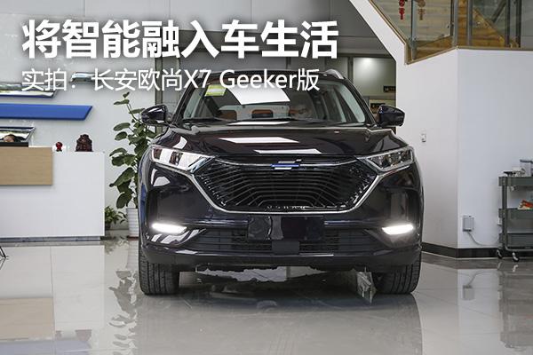 将智能融入车生活 实拍:长安欧尚X7 Geeker版