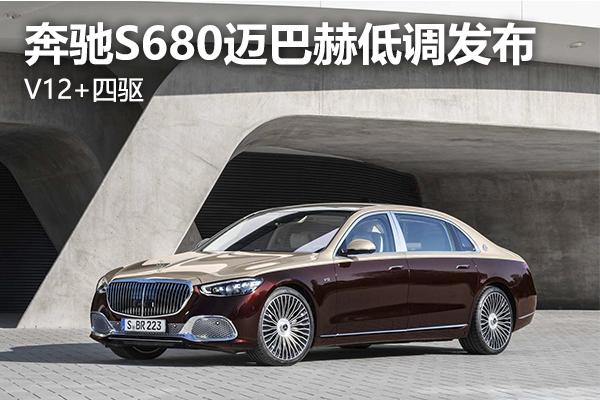 V12+四驱,奔驰新款S680迈巴赫低调发布