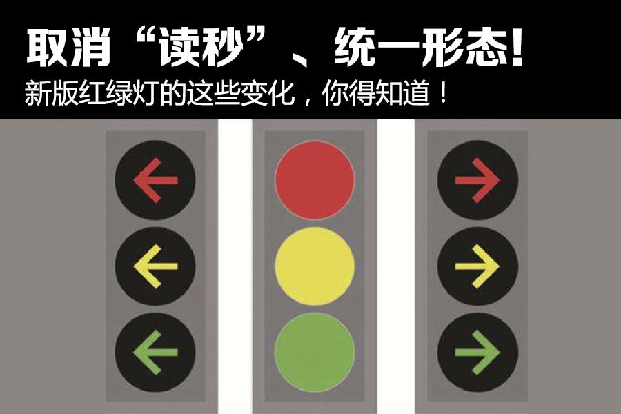 """取消""""读秒""""、统一形态!新版红绿灯的这些变化,你得知道!"""
