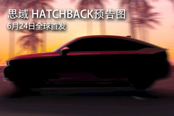 本田全新思域 HATCHBACK预告图发布