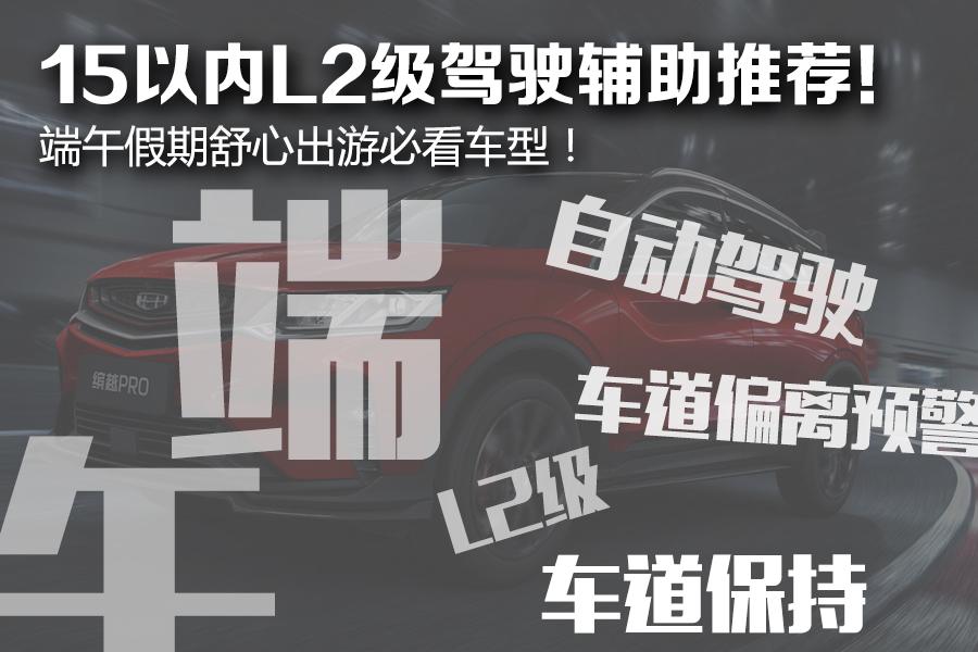 长途自驾辅助驾驶不能少?15以内配备L2级驾驶辅助车型推荐