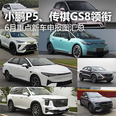 小鹏P5、传祺GS8领衔,6月新车申报图盘点