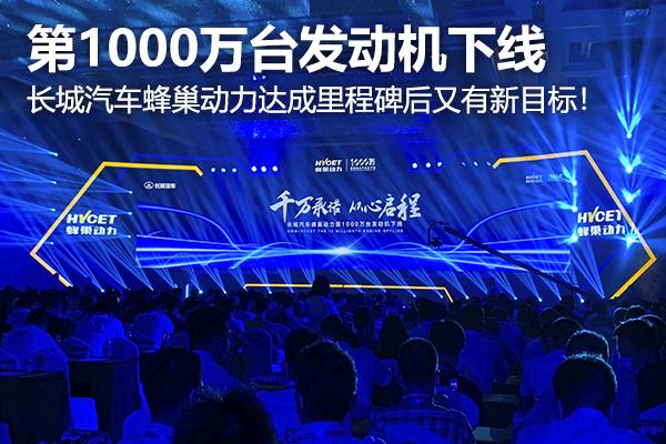 长城汽车蜂巢动力第1000万台发动机下线 达成里程碑后又有新目标!