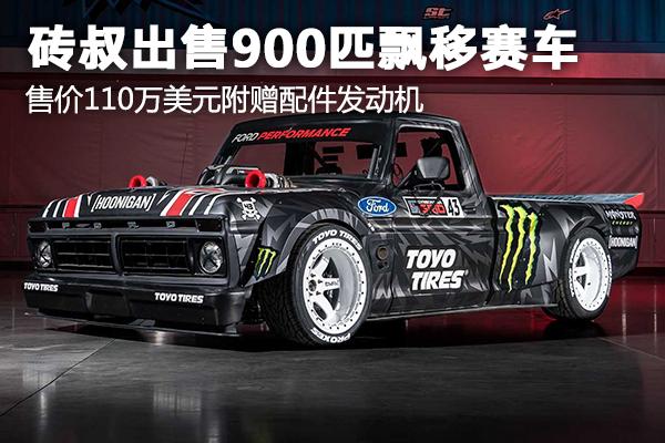 砖叔出售900匹飘移赛车 售价110万美元附赠配件发动机