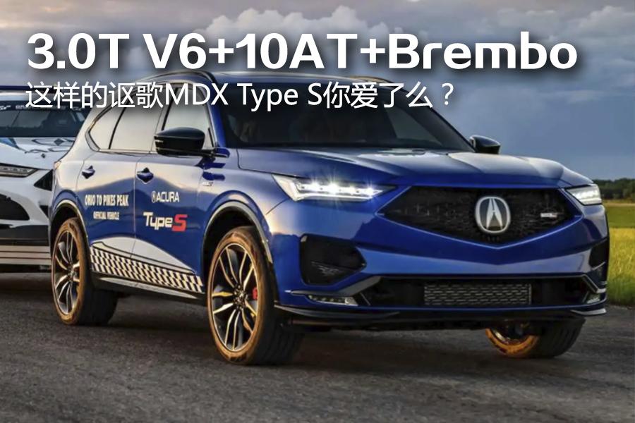 3.0T V6+10AT+Brembo,这样的讴歌MDX Type S你爱了么?