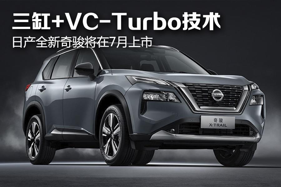 三缸+VC-Turbo技术 日产全新奇骏将在7月上市