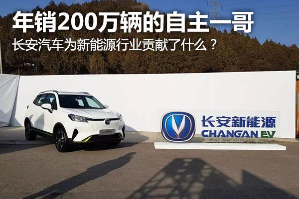 年销200万辆的自主一哥,长安汽车为新能源行业贡献了什么?