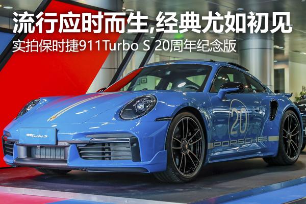 流行应时而生,经典尤如初见。实拍保时捷911Turbo S 20周年限量纪念版
