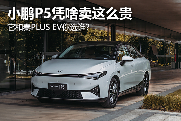 都是紧凑型电动车,小鹏P5凭啥卖这么贵?