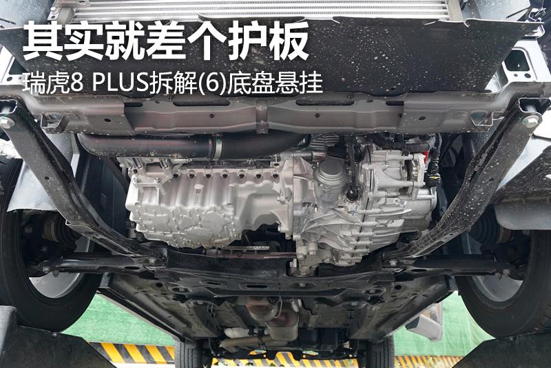 瑞虎8 PLUS拆解(6)底盘悬挂:其实就差个护板
