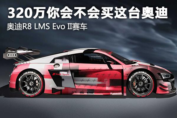 320万你会不会买这台奥迪 奥迪R8 LMS Evo II
