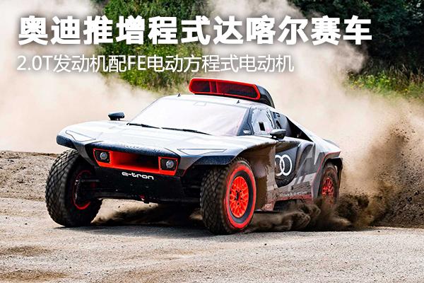 奥迪推电动达喀尔赛车 2.0T发动机为电池储能