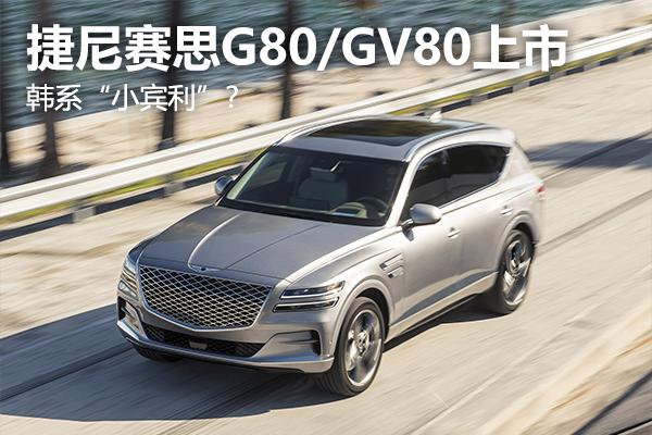 """捷尼赛思G80/GV80上市,韩系""""小宾利""""?"""