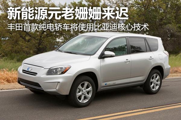 丰田首款纯电轿车将使用比亚迪核心技术