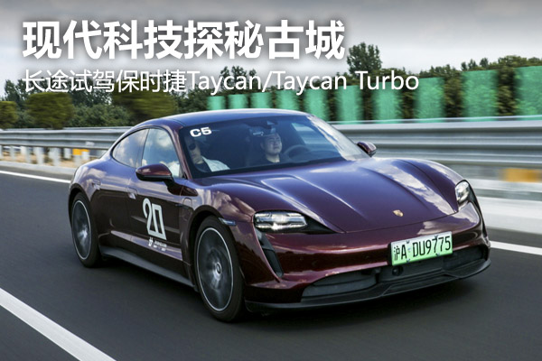 """一次""""穿越""""之旅,试驾保时捷Taycan/Taycan Turbo"""