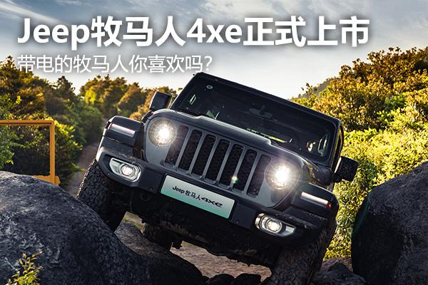 Jeep牧马人4xe正式上市,带电的牧马人你喜欢吗?