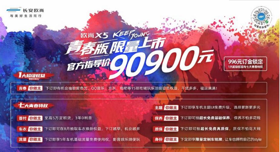 限量996辆,长安欧尚X5青春版上市售9.09万元