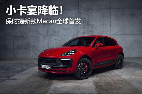 保时捷新款Macan全球首发