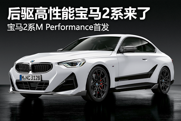 后驱高性能宝马2系来了 宝马2系M Performance首发