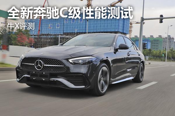牛X评测:1.5T+48V到底行不行?全新一代奔驰C级性能测试