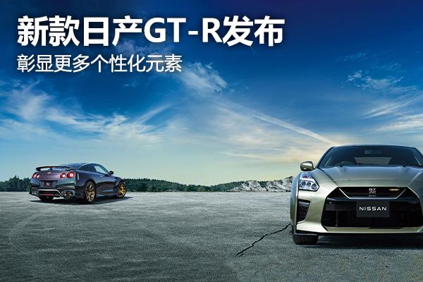 新款日产GT-R发布 彰显更多个性化元素