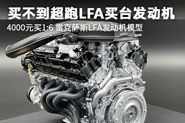 买不到超跑LFA买台发动机 4000元买1:6 雷克萨斯LFA发动机