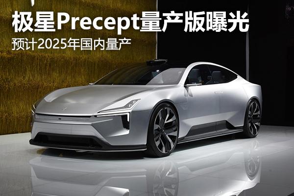 极星Precept量产版实车曝光,预计2025年在国内量产