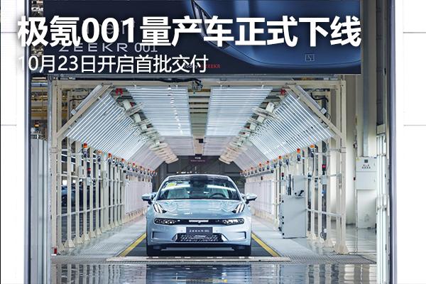 极氪001量产车正式下线,10月23日开启首批交付