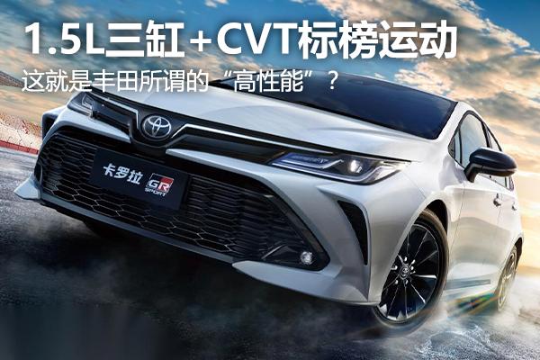 """1.5L三缸+CVT标榜运动 这就是丰田所谓的""""高性能""""?"""