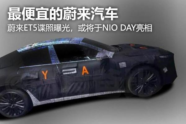 最便宜的蔚来汽车,蔚来ET5谍照曝光,或将于NIO DAY亮相