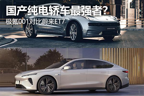 国产纯电轿车最强者? 极氪001对比蔚来ET7