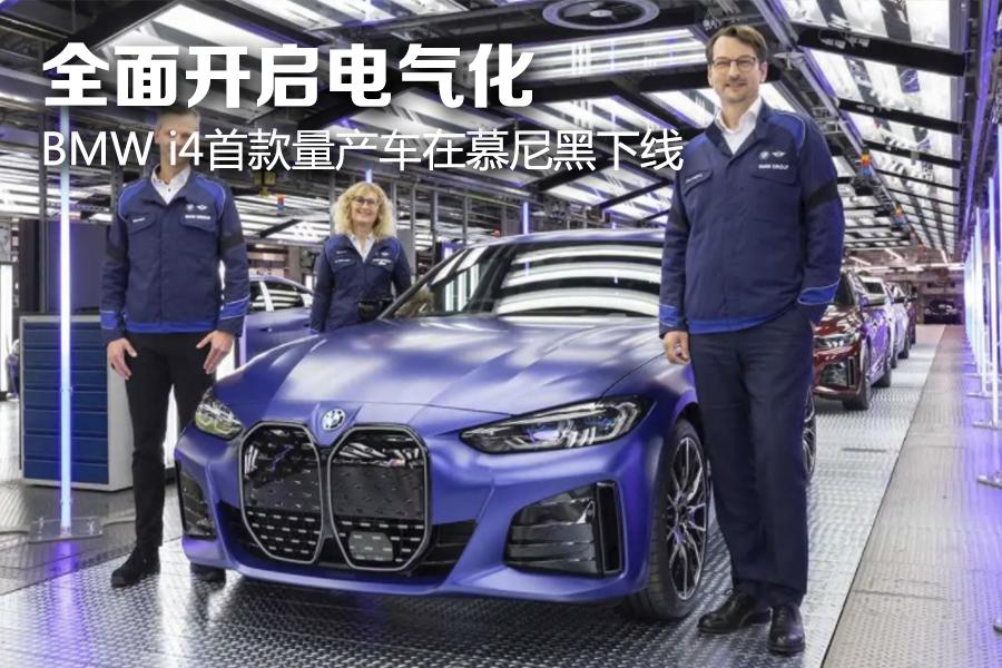 全面开启电气化 BMW i4首款量产车在慕尼黑下线