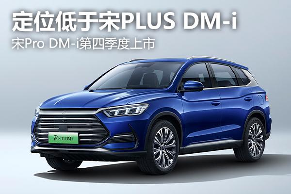 定位低于宋PLUS DM-i,宋Pro DM-i第四季度上市